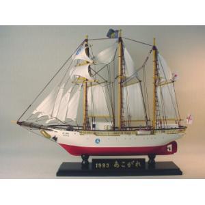 帆船模型 モデルシップ 完成品 あこがれ|fairy-land