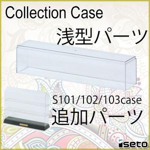 コレクションケース フィギュアケース ミニカーケース ディスプレイケース S浅型1パーツ 材質:ポリ...