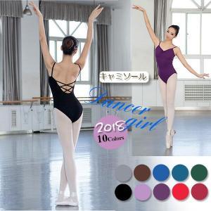 バレエ レオタード 大人用 ジュニア タンク バレエ用品 無地 スカートなし 練習用 ダンス ストレッチ レッスン