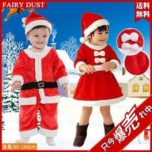 クリスマス サンタ コスプレ サンタクロース コスチューム 衣装 キッズ 送料無料 赤ちゃん 子供用 プレゼント男女 男の子 女の子