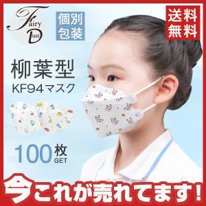 KF94マスク 100枚 使い捨て キッズ 柳葉型 冬用マスク 子供用 3D 飛沫感染 4層構造 不...
