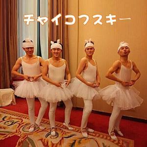 サイズは身長で選びます。  小さな白鳥の踊り(四羽の白鳥)のパートで踊られる4人のバレリーナ。テレビ...