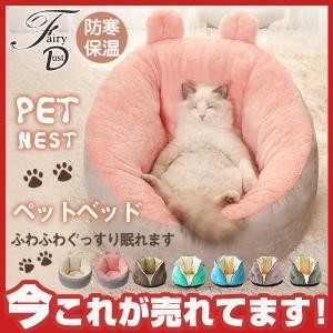 ペットベッド 犬 猫 犬猫用 暖かい 滑り止め 寝袋 ドックベッド 冬用 マット おしゃれ かわいい ペットグッズ 寝具 犬用品 ふわふわ ペットマット