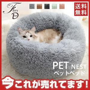 ペットベッド 犬 猫 犬猫用 暖かい 寝袋 ドックベッド 冬用 送料無料 マット おしゃれ かわいい ペットグッズ 寝具 犬用品 ふわふわ ペットマット