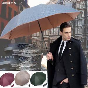 メンズ 折りたたみ 遮光遮熱  晴雨兼用傘 紳士用 ビジネス 8本骨 大きい傘 縞柄 UVカット 1...