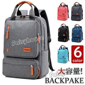 リュックサック ビジネスリュック 防水 ビジネスバック メンズ レディース 30L大容量 鞄 バッグ...