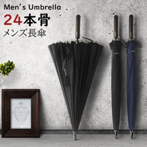 長傘 メンズ おしゃれ 長傘 雨傘 大きめ 梅雨対策 紳士用 ビジネス傘 耐風長傘 黒和風傘 撥水加...