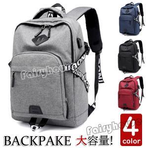 リュックサック ビジネスリュック 防水 ビジネスバック メンズ 30L大容量バッグ 鞄 ビジネスリュ...
