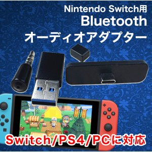 Bluetoothアダプター コンバーター PS4 PC Bluetooth ワイヤレスヘッドセットトランスミッター5.0オーディオレシーバー Nintendo Switch ニンテンドー スイッチ|fairyselection