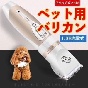 ペット用バリカン 11点セット 犬 猫 シェーバー 爪切り 櫛 ヤスリ アタッチメント USB式 コードレス 電動 低騒音 刈り高さ調整可能 ペット バリカン|fairyselection