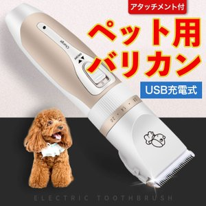 ペット用バリカン 犬 猫 シェーバー アタッチメント USB式 コードレス 電動 低騒音 刈り高さ調整可能 トリミング ペット バリカン 長時間稼動|fairyselection