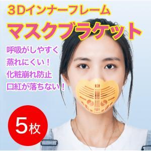 送料激安 5枚セット 高品質 マスクプラケット フレーム 3D 夏用 マスクブラケット 暑さ対策 インナーフレーム 呼吸 メイク崩れ防止 ひんやり 男女兼用|fairyselection
