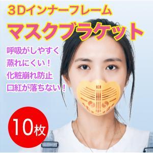 送料激安 10枚セット 高品質 マスクプラケット フレーム 3D 夏用 マスクブラケット 暑さ対策 インナーフレーム 呼吸 メイク崩れ防止 ひんやり 男女兼用|fairyselection