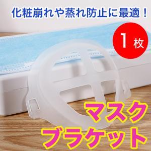 送料激安 マスクプラケット インナーフレーム マスクブラケット マスクフレーム 3D立体構造 夏用 暑さ対策 熱中症対策 呼吸 メイク崩れ防止 ひんやり 男女兼用|fairyselection