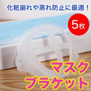 送料激安 5個セット マスクプラケット インナーフレーム マスクブラケット マスクフレーム 3D立体構造 暑さ対策 熱中症対策 メイク崩れ防止 ひんやり 男女兼用|fairyselection
