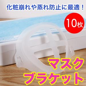 送料激安 10個セット マスクプラケット インナーフレーム マスクブラケット マスクフレーム 3D立体構造 暑さ対策 熱中症対策 メイク崩れ防止 ひんやり 男女兼用|fairyselection