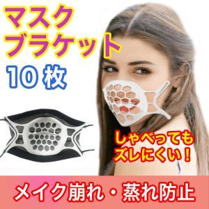 10枚 マスクプラケット インナーフレーム マスクブラケット マスクフレーム 3D立体構造 夏用 暑さ対策 熱中症対策 呼吸 メイク崩れ防止 ひんやり 男女兼用|fairyselection