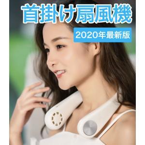 2020年最新版 ウェアラブル ネック ファン 首掛け クーラー  USB充電式 ポータブル 首掛け 扇風機 静音 熱中症対策 冷却|fairyselection