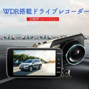 WDR機能搭載ドライブレコーダー 1080P ドラレコ 前後カメラ 前後 あおり運転 4型液晶  バックカメラ付属  駐車監視  170度広角レンズ【 日本語取扱説明書付き】 fairyselection