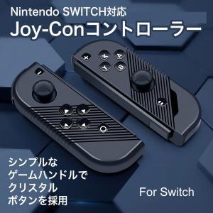ジョイコン クリスタルボタン シンプルなスモールハンドル ゲームハンドル Nintendo SWITCH スイッチ コントローラー JOY CON|fairyselection