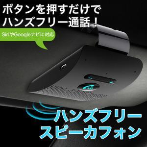 ハンズフリー スピーカーフォン ワイヤレス 車 車載 Bluetooth5.0 通話 電話 振動検知搭載 音楽対応 通話キット fairyselection