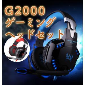 G2000 ゲーミングヘッドセット ブラック&レッド ブラック&ブルー ヘッドホン ヘッドフォン マイク付き ゲーム用  PC USB switch /ps4 スイッチ|fairyselection