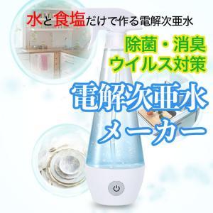 電解次亜水メーカー 次亜塩素酸 ナトリウム 水  生成器 ウイルス対策 微生物 細菌、ダニ 真菌 水 塩 防水USB充電 スプレー 300ml 家庭用|fairyselection