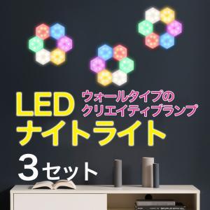 3セット LED 調光 調色 タッチ式 リモートコントロール ナイトライト 照明 ウォールライト キャビネット 電池式 インテリア 防災 停電  イルミネーション|fairyselection