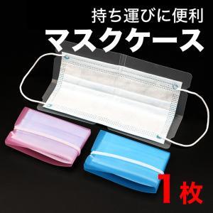 マスクケース マスクキーパー マスク収納 便利グッズ 水洗い コンパクト 軽量 ポケット収納|fairyselection