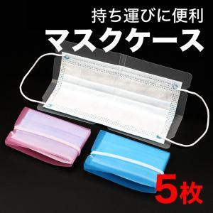 マスクケース マスクキーパー マスク収納 便利グッズ 水洗い コンパクト 軽量 ポケット収納 5枚セット|fairyselection