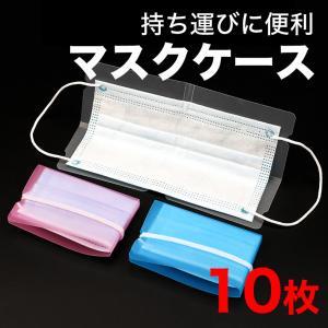マスクケース マスクキーパー マスク収納 便利グッズ 水洗い コンパクト 軽量 ポケット収納 10枚セット|fairyselection