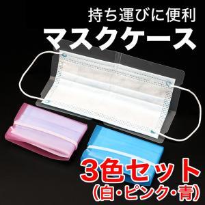 マスクケース マスクキーパー マスク収納 便利グッズ 水洗い コンパクト 軽量 ポケット収納 3色セット|fairyselection
