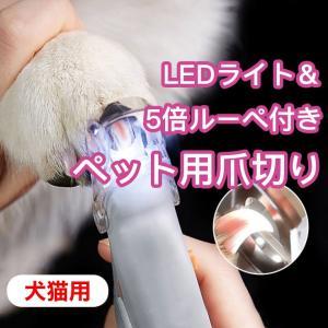 LEDライト&5倍ルーペ付き ペット用 爪切り 犬 猫 イヌ・ネコ 拡大鏡 トリミング |fairyselection