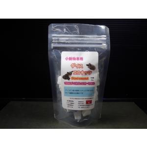 【小動物用】EXOTIC NUTRITION ダイスココナッツ 50g|fairyselection