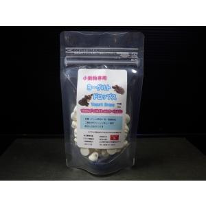 【小動物用】EXOTIC NUTRITION ヨーグルトドロップス 50g|fairyselection