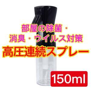 在庫有り 透明高圧連続スプレーボトル 極細スプレー 空気圧ボトル 詰替え ボトル スプレーボトル  アルコール 次亜塩素酸水 対応 高性能 高機能 霧吹き 150ml|fairyselection