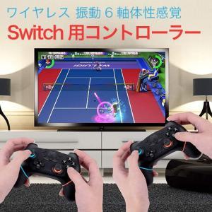 Switch スイッチ ライト コントローラーワイヤレス Bluetooth ハンドル PRO コントローラー switch lite プロコン|fairyselection