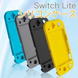 Switch Lite シリコンケース スイッチ ライト シリコン 保護 カバー キャップ|fairyselection