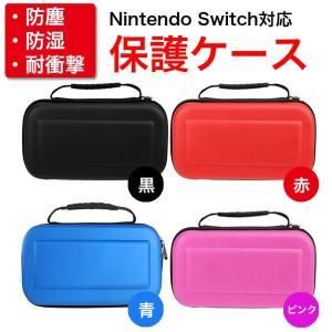 Nintendo Switch 保護ケース スイッチ キャリングケースセミハードケース 携帯ゲーム 保護 カバー 互換 ニンテンドー|fairyselection