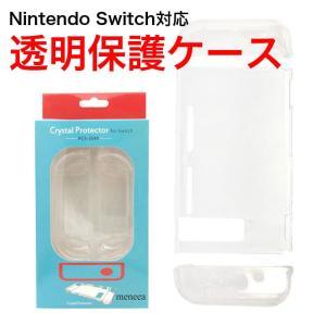Nintendo Switch スイッチ 透明保護ケース ハードケース クリスタル プロテクター 保護 シェル|fairyselection