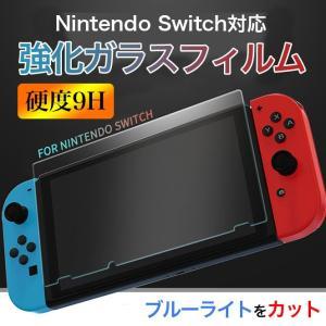 Nintendo Switch ブルーライト強化ガラスフィルム 液晶 画面 保護 表面硬度9H 強化フィルムNS スイッチ 保護フィルムGlass|fairyselection
