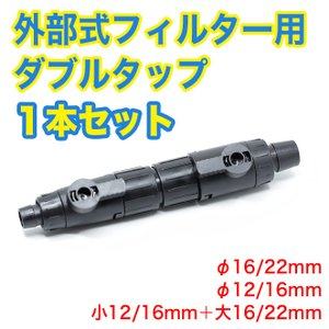 1本 外部式フィルター用ダブルタップ 16/22mm 12mm/16mm 異形有 アクアリウム  水槽 ろ過 フィルター タップ ジョイント エーハイム|fairyselection