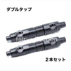 2本セット 外部式フィルター用ダブルタップ 16/22mm 12/16mm 異形有 アクアリウム  水槽 ろ過 フィルター タップ ジョイント エーハイム|fairyselection