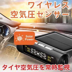 2020最新版 ワイヤレス 太陽光 空気圧テスター タイヤの温度と空気圧 常時監視 乗用車 ワゴン ソーラー式 空気圧センサー 空気圧モニター tpms 動画説明有 fairyselection