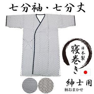 ガーゼ寝巻き 七分袖 七分丈 安心安全の日本製 パジャマ、入院、介護用としてお使い頂けます (246...