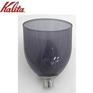 Kalita(カリタ) 業務用電動コーヒーミル ハイカットミル ホッパー 81152