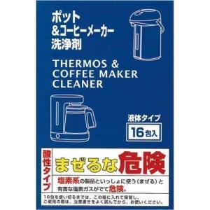 マザーズ ポットコーヒーメーカ洗浄剤PCC16A
