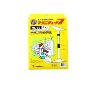 東京都葛飾福祉工場 家具転倒防止 突っ張り棒 マグニチュード7 ML50 ブラウン 1本入