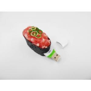 軍艦 ネギトロ USBメモリ 8GB fakefoodjapan