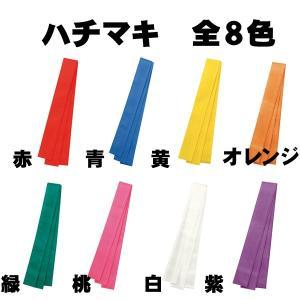 ハチマキ 不織布 1個 赤、青、黄、緑、桃、紫、紅白、オレン...